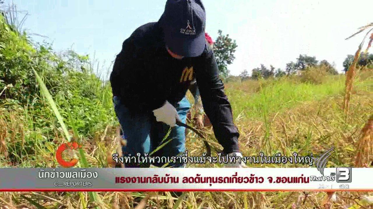 ที่นี่ Thai PBS - แรงงานกลับบ้าน ลดต้นทุนรถเกี่ยวข้าว จ.ขอนแก่น