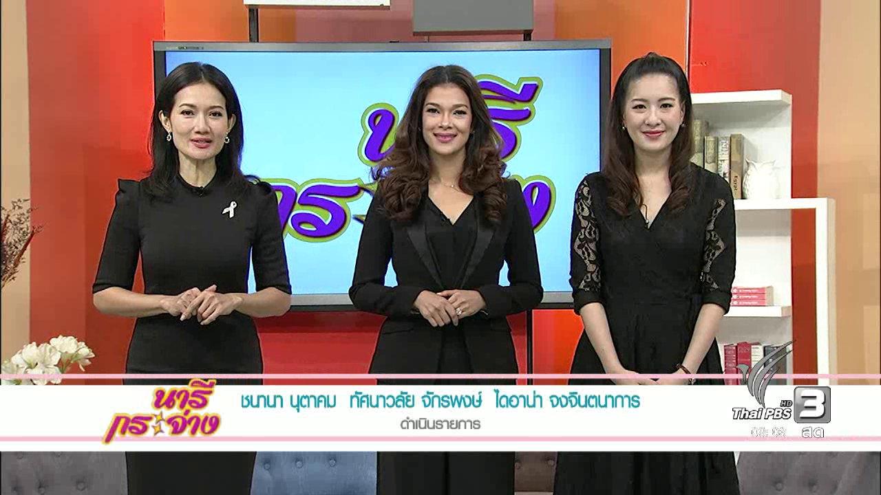 """นารีกระจ่าง - """"เก่ง ธชย"""".. วัยรุ่นหัวใจไทย 100%, เทศกาลดนตรีแจ๊สนานาชาติปี 2560, วิหคหลงรัง"""