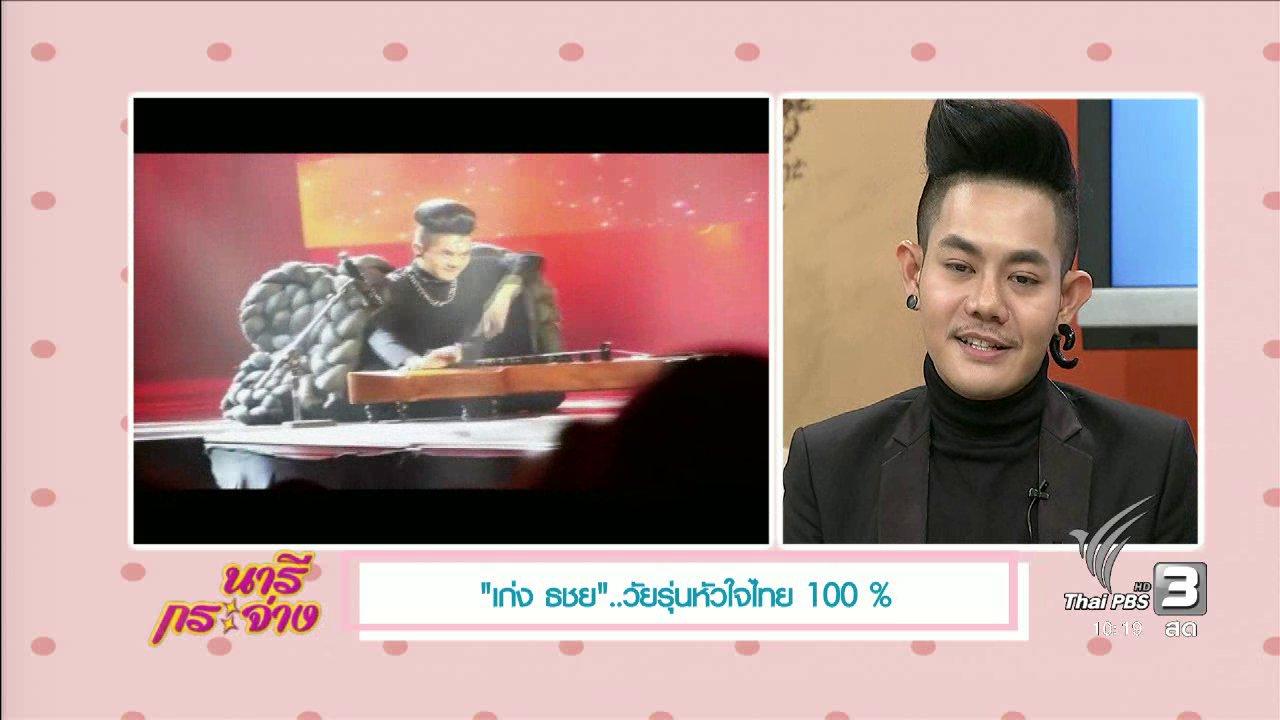"""นารีกระจ่าง - แสงจากพ่อ : """"เก่ง ธชย"""".. วัยรุ่นหัวใจไทย 100%"""