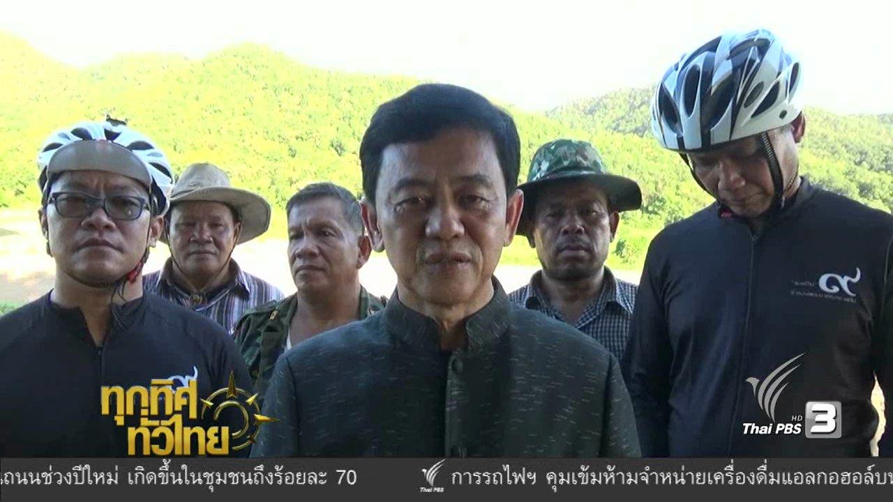 ทุกทิศทั่วไทย - ประเด็นข่าว ( 26 ธ.ค. 59)