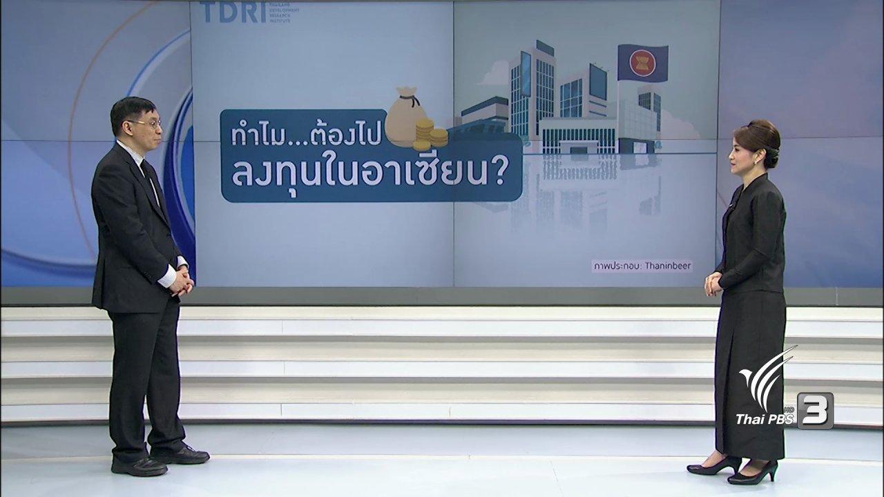 คิดยกกำลัง 2 กับ COMMENTATORS - โอกาสไทยปักธงลงทุนในอาเซียน