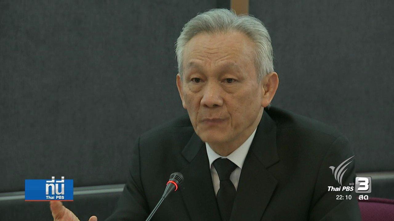 """ที่นี่ Thai PBS - ข้อเสนอทางกฏหมาย """"ความรุนแรงในครอบครัว"""""""