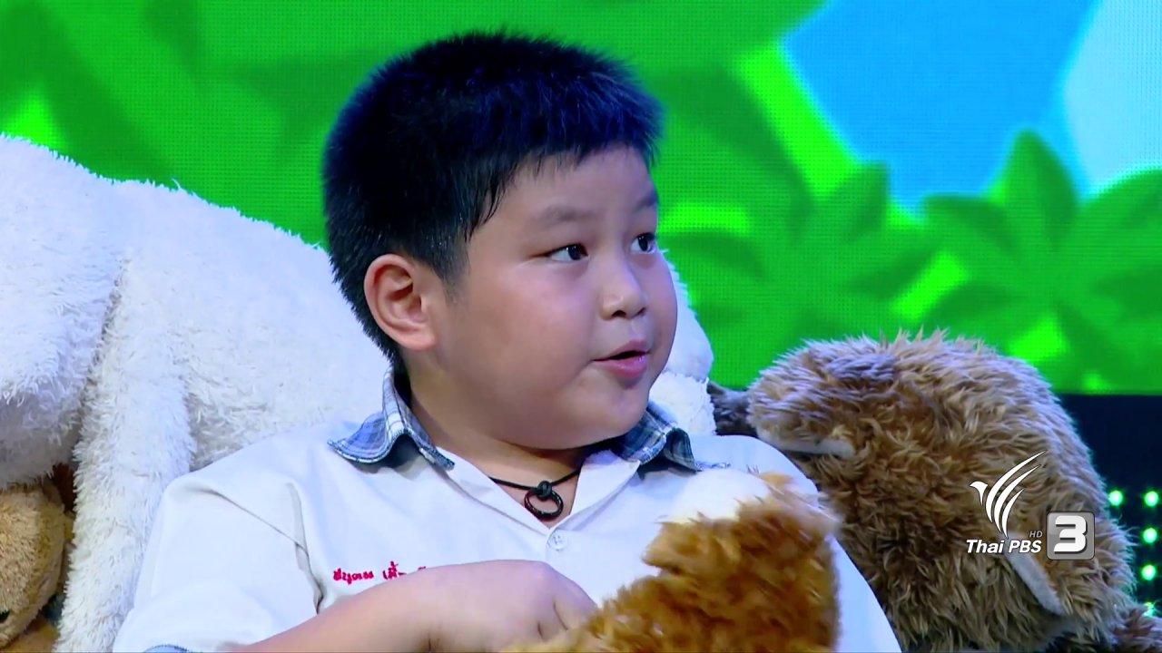 วันเด็กแห่งชาติ - น้องโลมา เด็กไดโนเสาร์