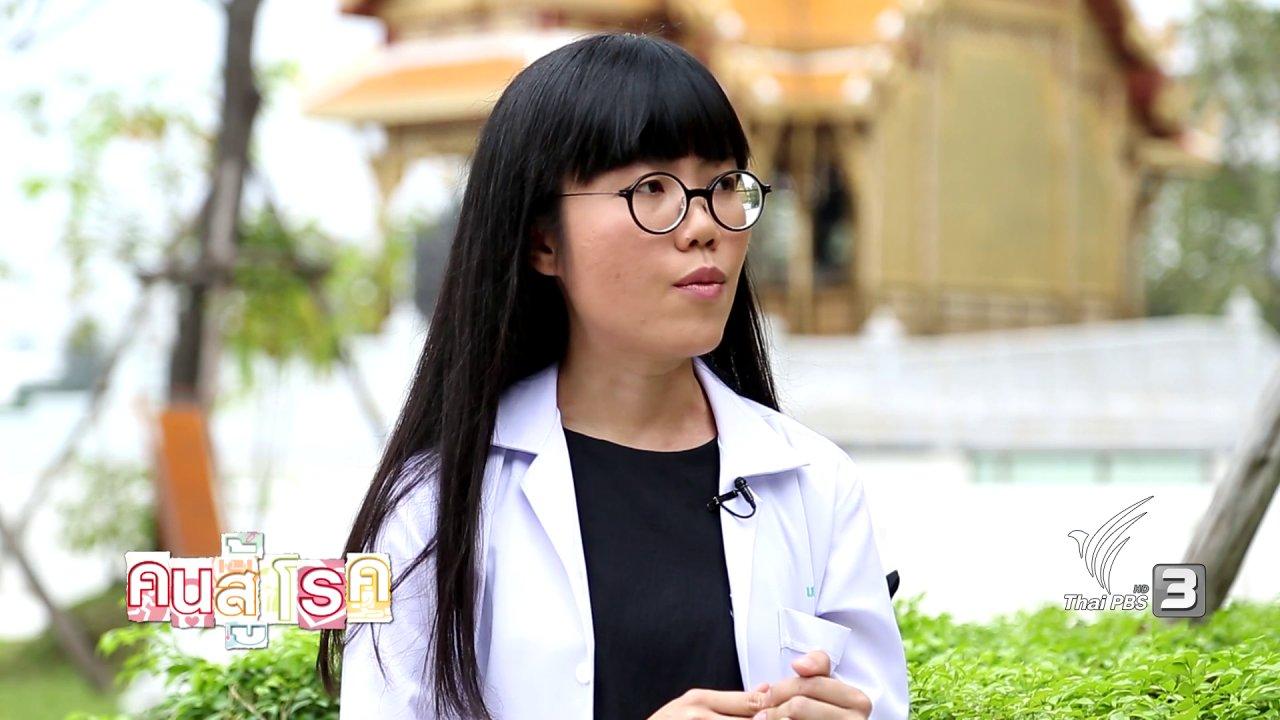 คนสู้โรค - รู้สู้โรค : การใช้ยาในผู้ป่วยโรคไม่ติดต่อเรื้อรัง