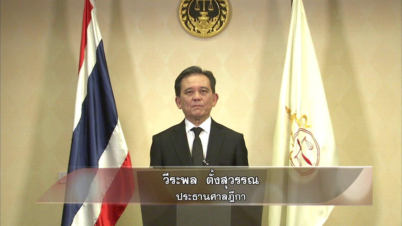 ประธานศาลฎีกา กล่าวคำอวยพรปีใหม่ 2560