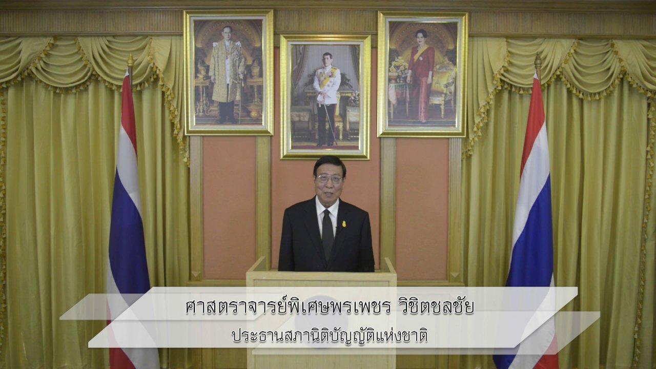 ประธานสภานิติบัญญัติแห่งชาติกล่าวคำอวยพรปีใหม่2560