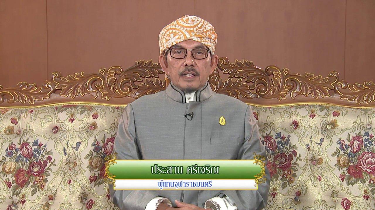 ผู้นำศาสนาอิสลาม กล่าวอวยพรปีใหม่ 2560
