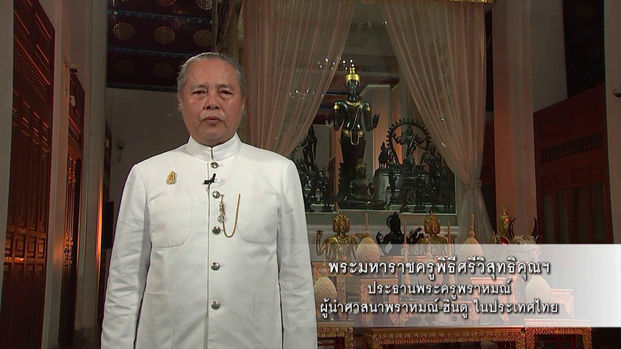 ผู้นำศาสนาพราหมณ์-ฮินดู กล่าวคำอวยพรปีใหม่ 2560