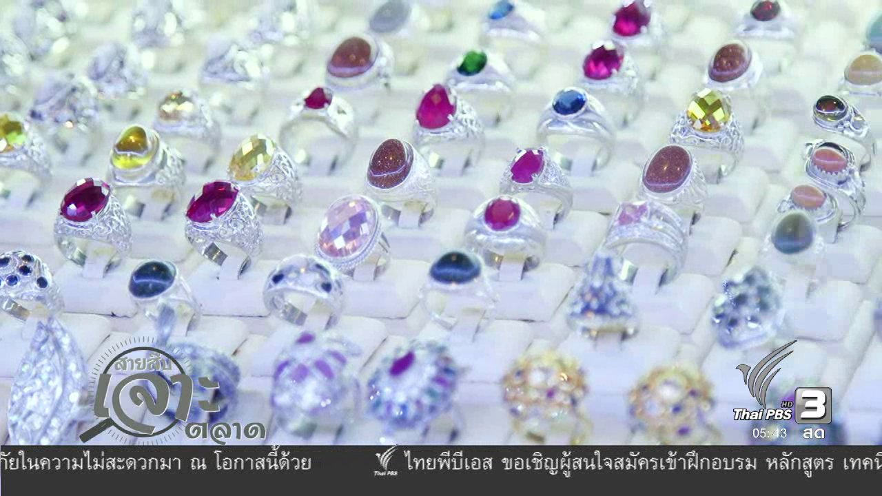 วันใหม่  ไทยพีบีเอส - สายสืบเจาะตลาด : สำรวจราคาอัญมณี จ.กาญจนบุรี