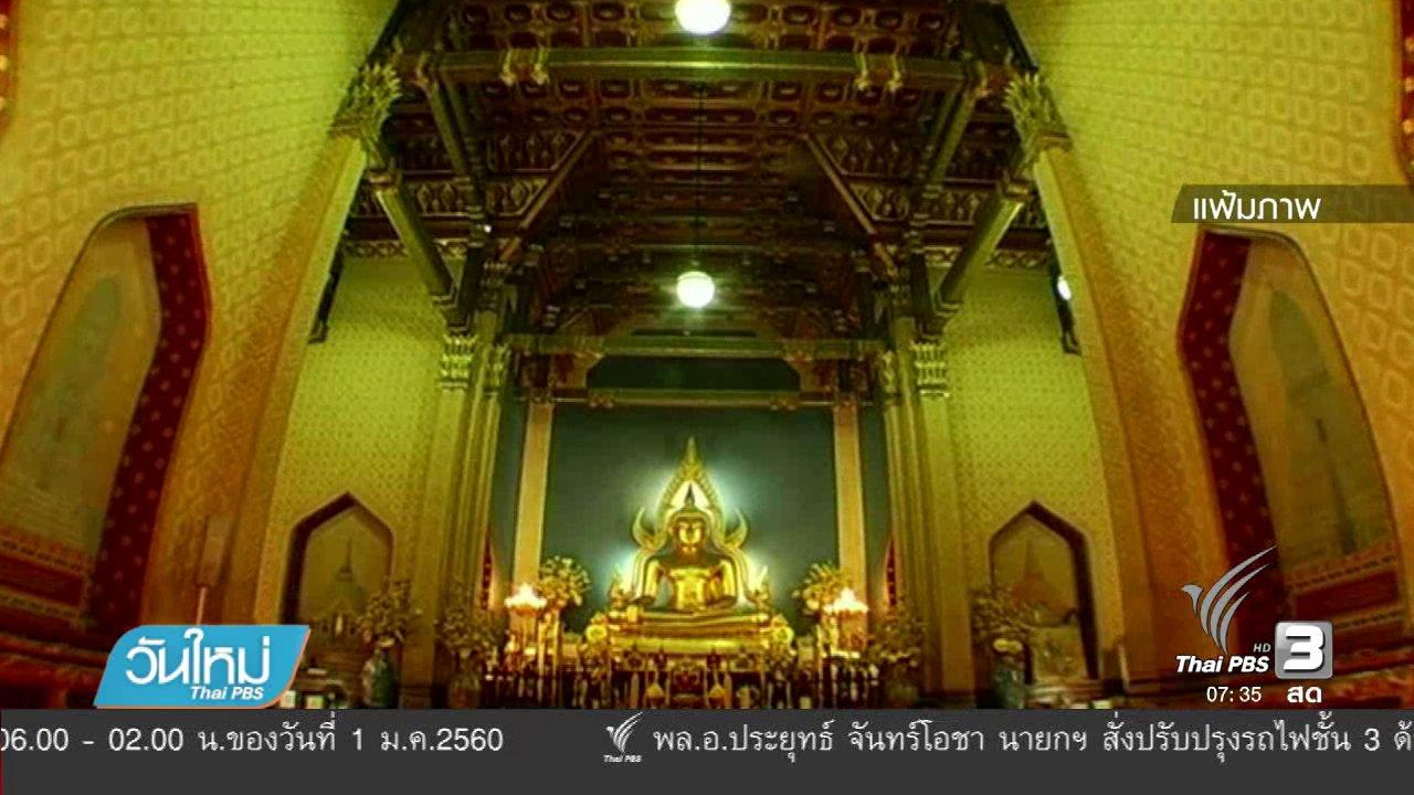 วันใหม่  ไทยพีบีเอส - วัดเบญจมบพิตรดุสิตวนารามราชวรวิหาร