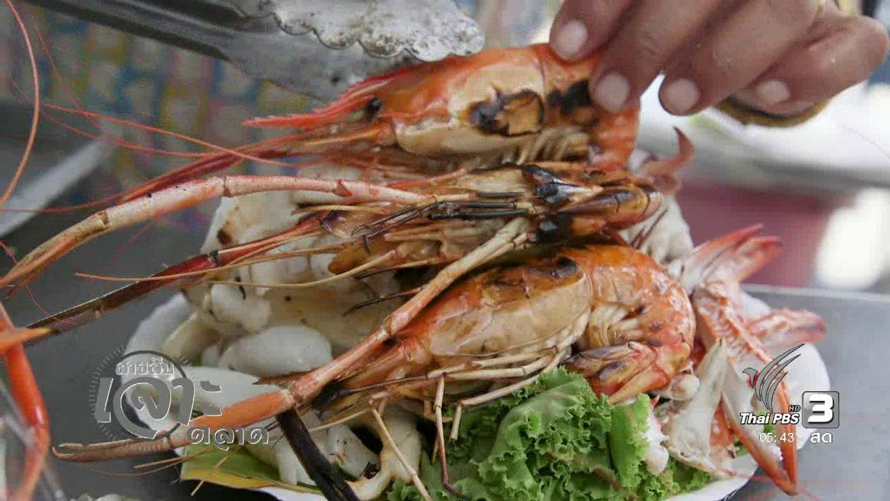 วันใหม่  ไทยพีบีเอส - สายสืบเจาะตลาด :  สำรวจราคาอาหารทะเลปรุงสำเร็จ ริมชายหาดบางแสน