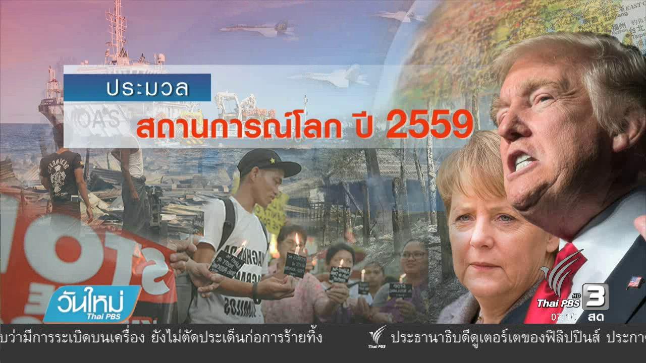 วันใหม่  ไทยพีบีเอส - ย้อนมองเหตุการณ์สำคัญรอบโลกตลอดปี 2559