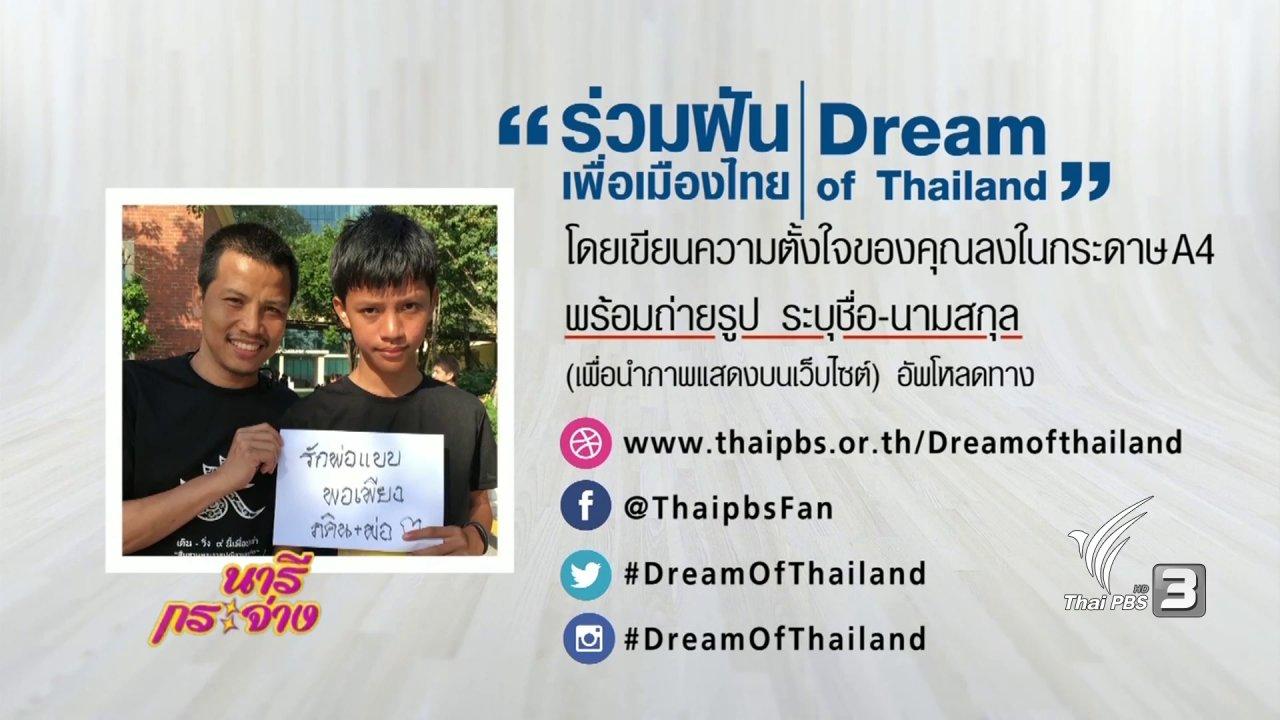 """นารีกระจ่าง - แสงจากพ่อ : โครงการถ่ายทอดสดรายการ """"ร่วมฝันเพื่อเมืองไทย"""" (Dream of Thailand)"""