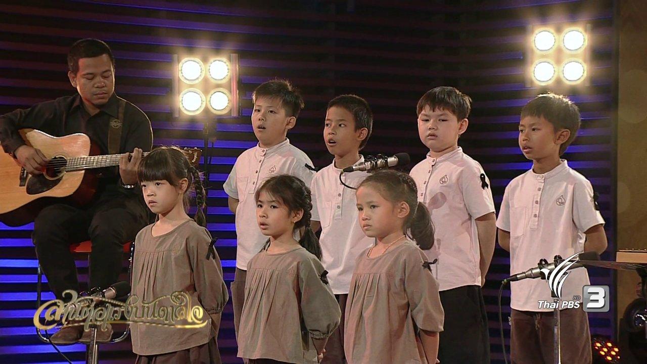 แสงจากพ่อ - ของขวัญจากก้อนดิน - แสดงประกอบบทเพลงโดย สถานรับเลี้ยงเด็กจิราพร เนอสเซอรี่
