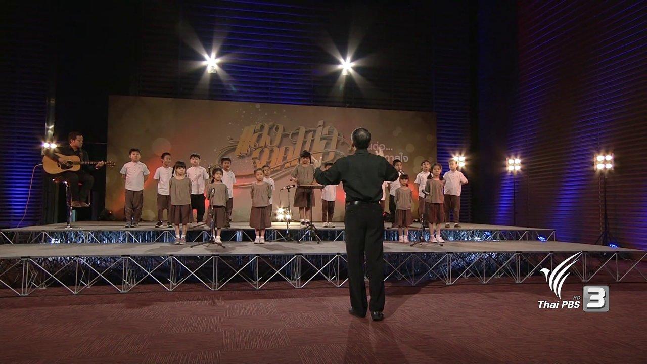 แสงจากพ่อ - บทเพลงพระราชนิพนธ์ แผ่นดินของเรา - ขับร้องประสานเสียงจากโรงเรียนอนุบาลบ้านพลอยภูมิ