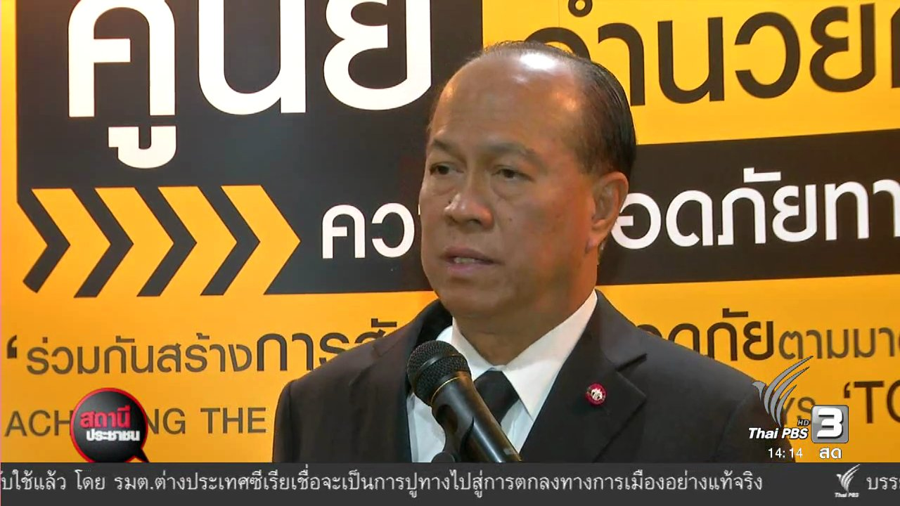 สถานีประชาชน - เปิดศูนย์อำนวยการป้องกันลดอุบัติเหตุช่วงปีใหม่ 2560