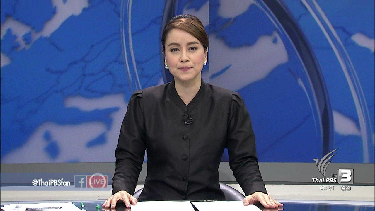 ที่นี่ Thai PBS - ประเด็นข่าว (30 ธ.ค. 59)