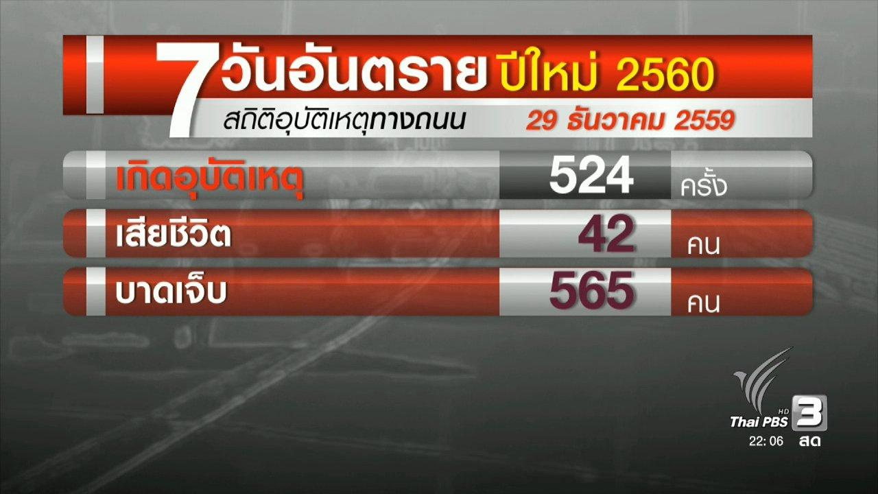 ที่นี่ Thai PBS - ถ.มิตรภาพ มุ่งหน้าภาคอีสาน รถหนาแน่น