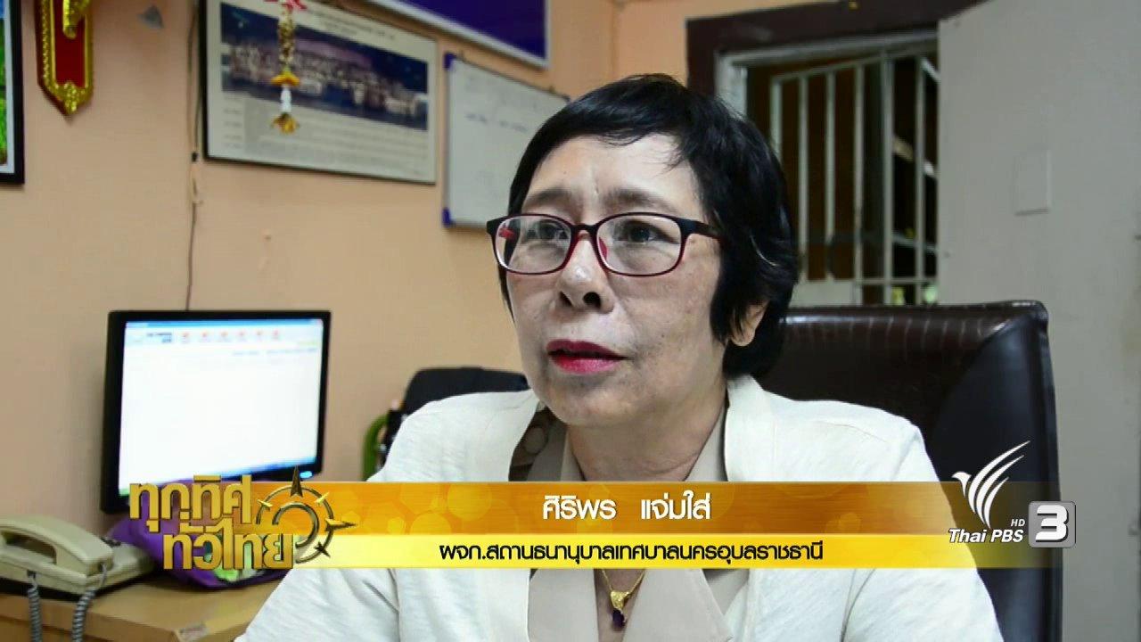 ทุกทิศทั่วไทย - ประเด็นข่าว (28 ธ.ค. 59)