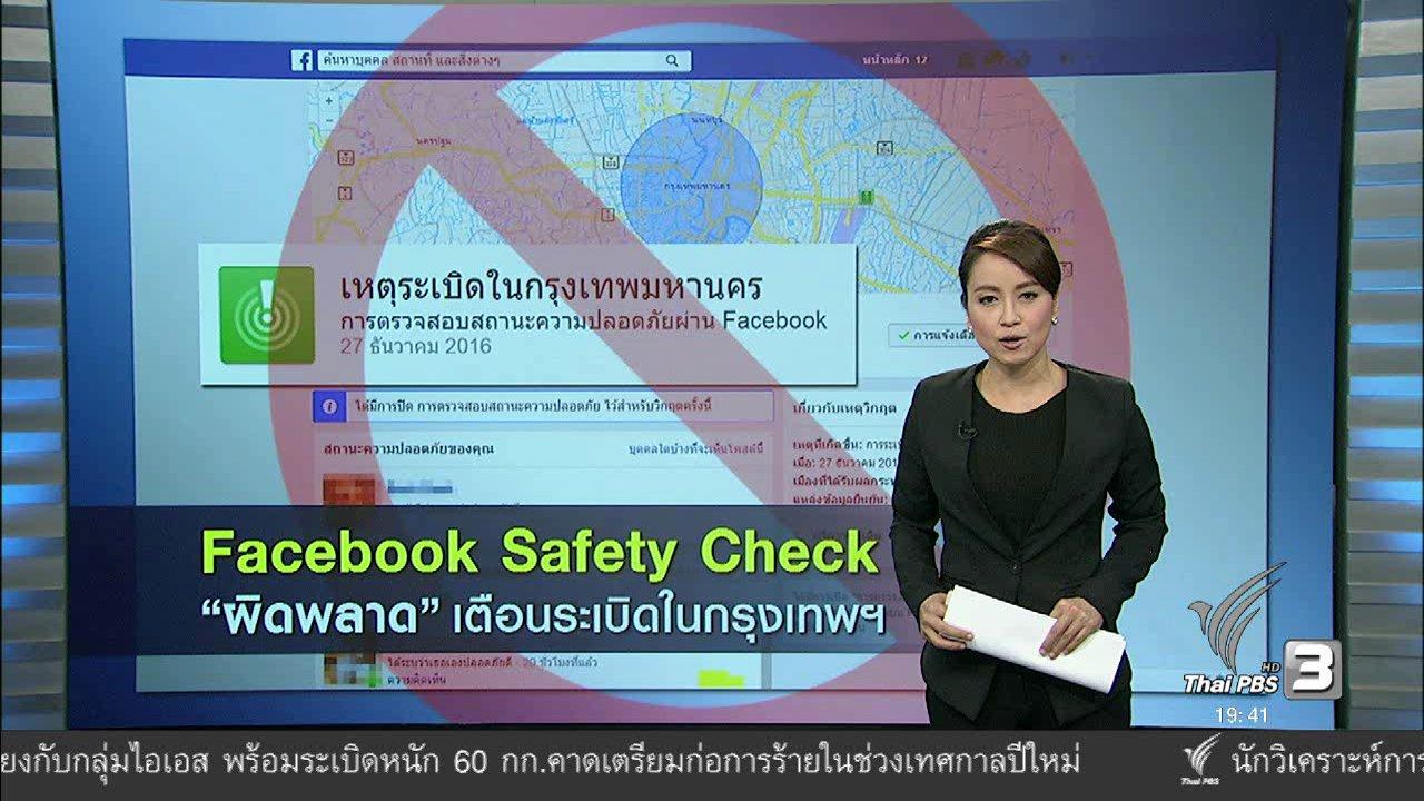 ข่าวค่ำ มิติใหม่ทั่วไทย - เตือนพลาด หตุระเบิดในกรุงเทพฯ