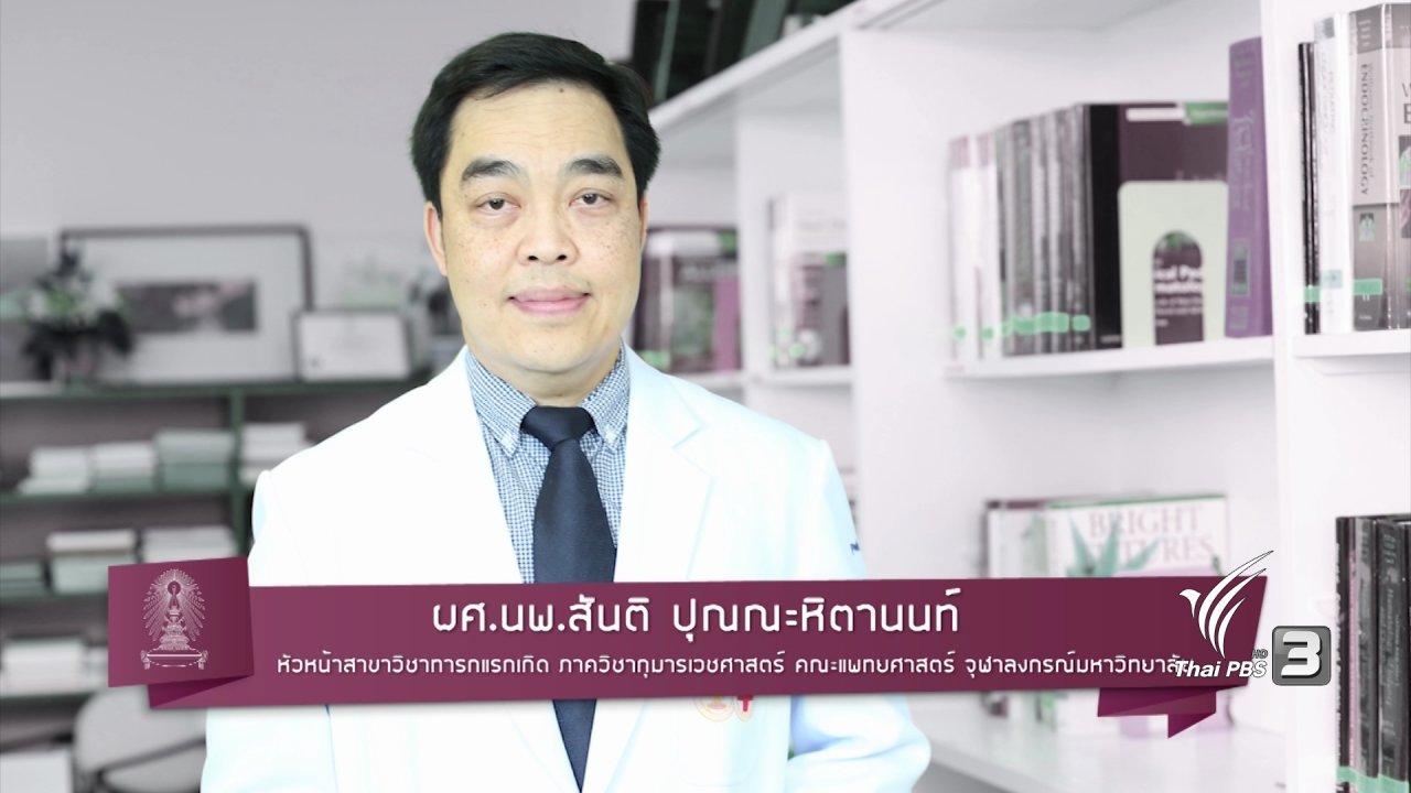 ข่าวค่ำ มิติใหม่ทั่วไทย - อาหารเสริมทารก