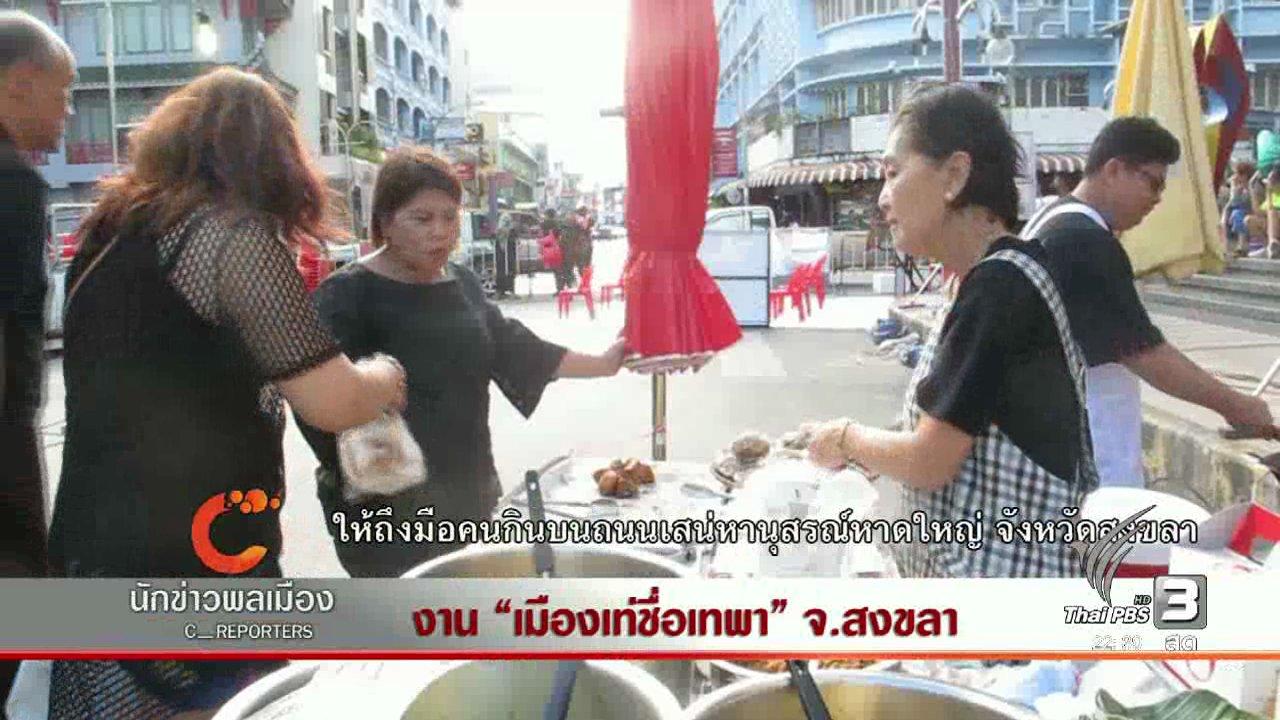 """ที่นี่ Thai PBS - งาน """"เมืองเท่ชื่อเทพา"""" จ.สงขลา"""