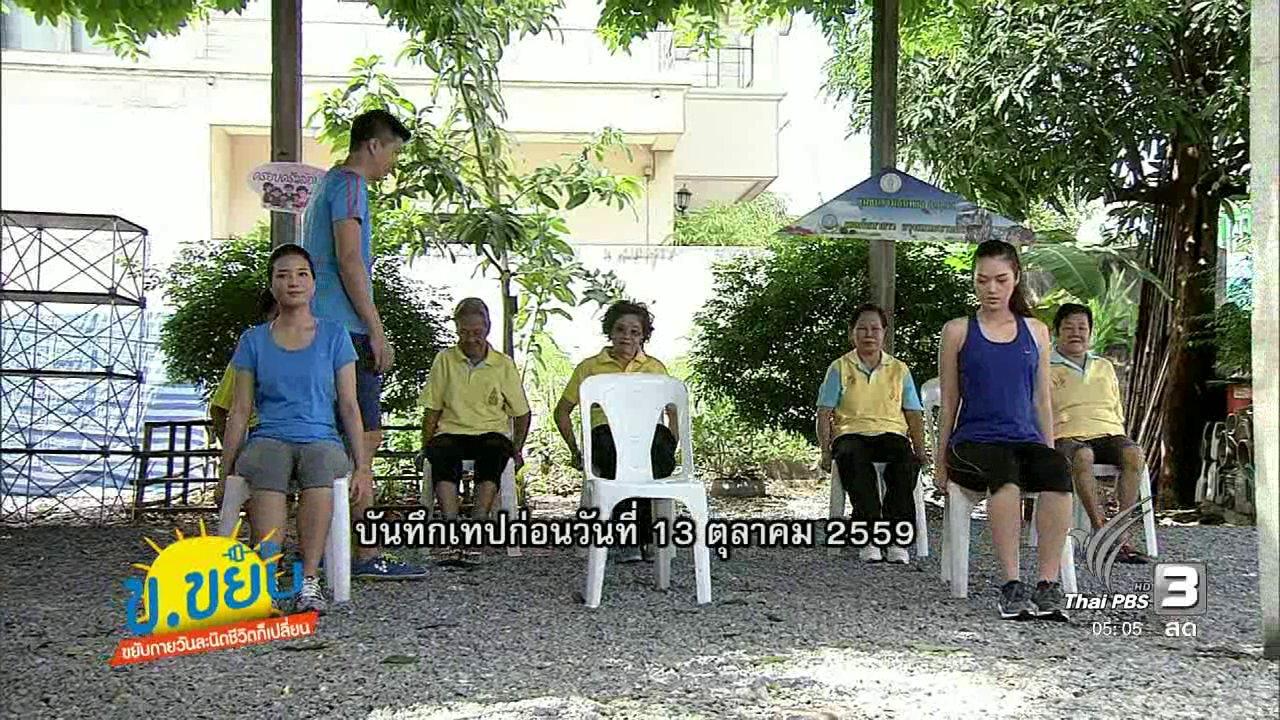 ข.ขยับ - ท่าบริหารสำหรับผู้สูงอายุที่เดินไม่สะดวก
