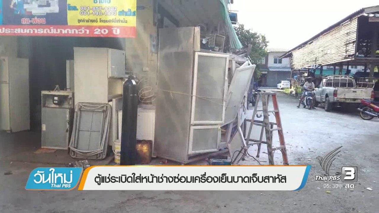 วันใหม่  ไทยพีบีเอส - ตู้แช่ระเบิดใส่หน้าช่างซ่อมเครื่องเย็นบาดเจ็บสาหัส