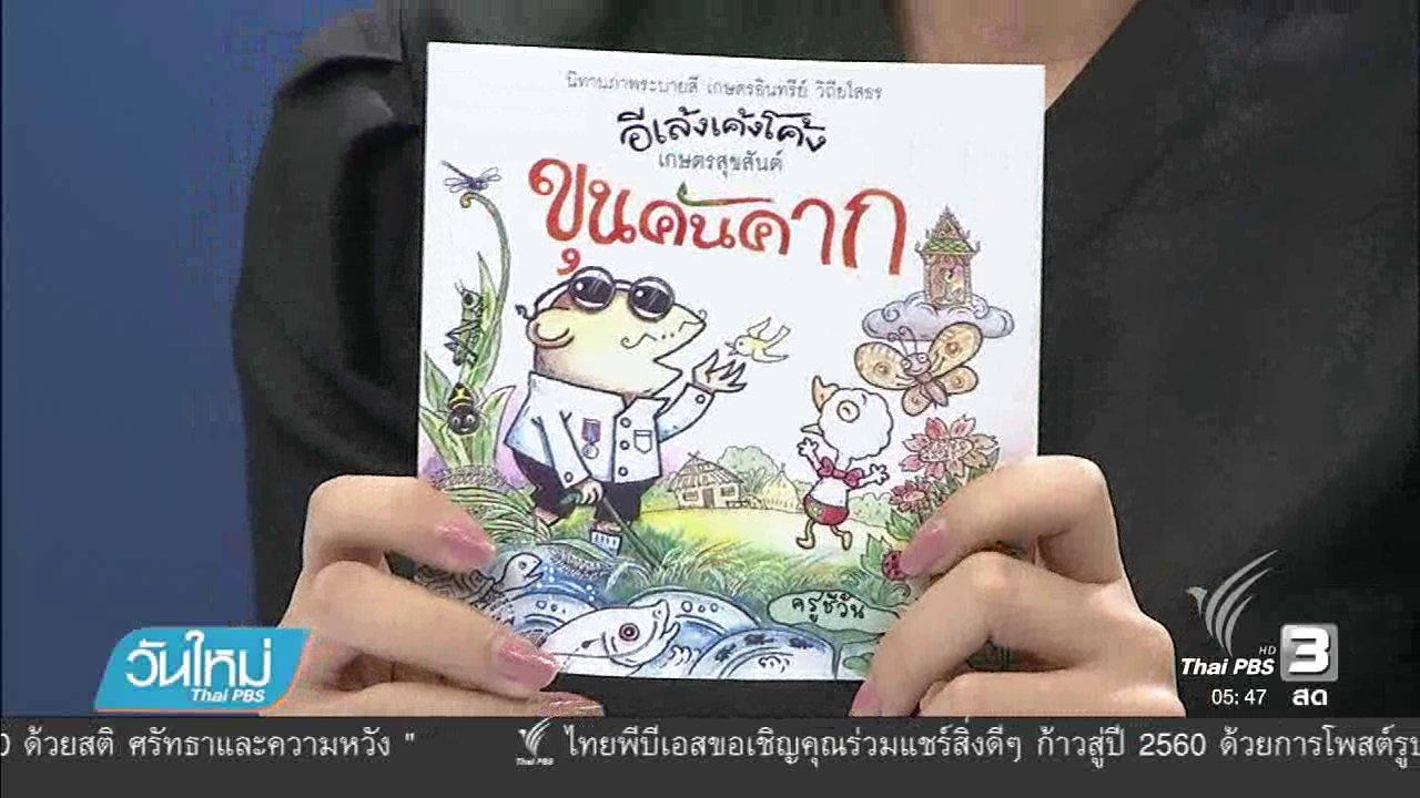 วันใหม่  ไทยพีบีเอส - สื่อสารเกษตรอินทรีย์ผ่านหนังสือ
