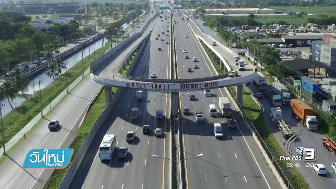 วันใหม่  ไทยพีบีเอส - วิเคราะห์กายภาพถนนป้องกันอุบัติเหตุ