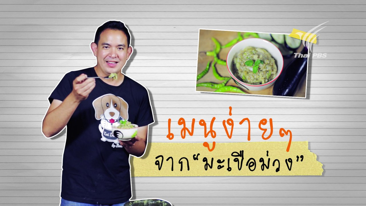 Foodwork - เมนูง่าย ๆ จากมะเขือม่วง