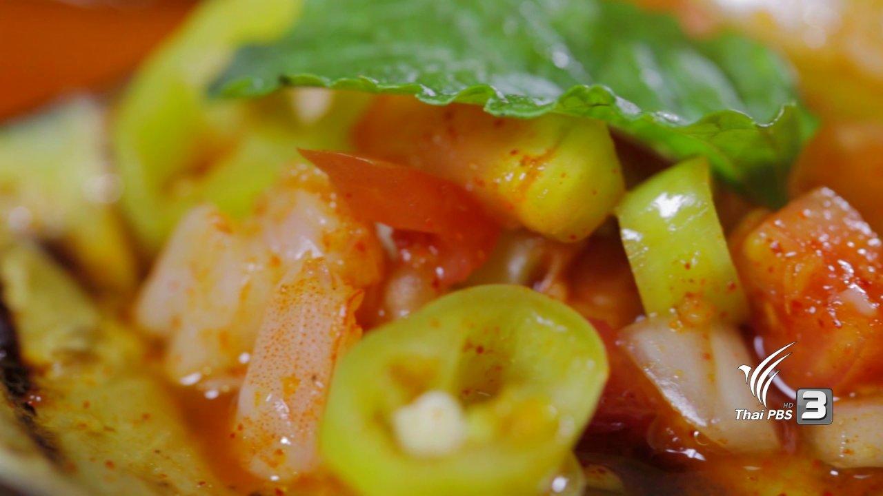 Foodwork - มะเขือม่วงย่างซัลซากิมจิ