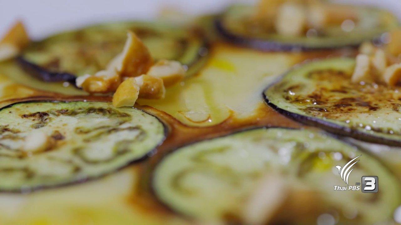 Foodwork - รู้หรือไม่... มะเขือม่วงสามารถปรุงได้เป็นทั้งอาหารคาวและอาหารหวาน