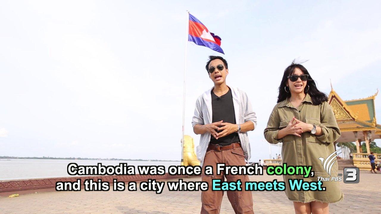 Itchy Feet ภาษาอังกฤษติดเที่ยว - Phnom Penh