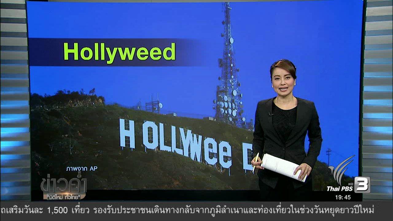 ข่าวค่ำ มิติใหม่ทั่วไทย - เปลี่ยนอักษรฮอลลีวู้ดแสดงออกทางการเมือง
