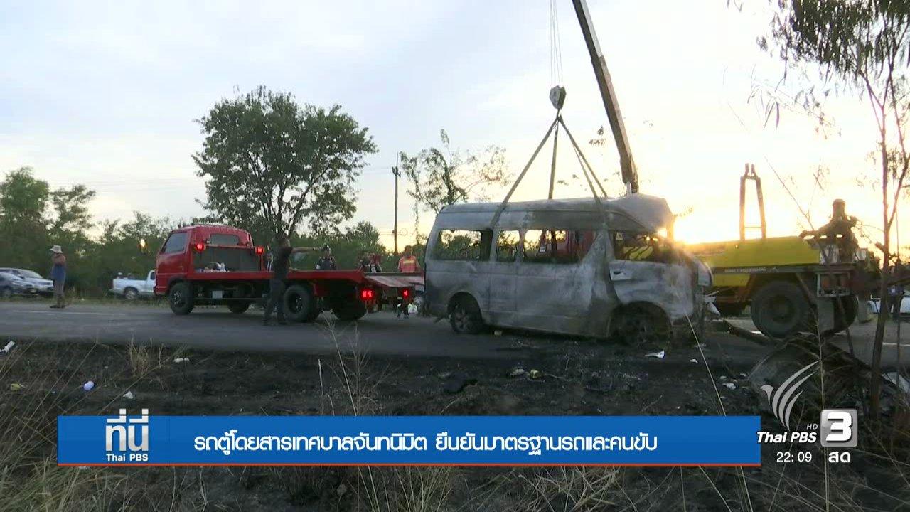ที่นี่ Thai PBS - ตรวจสอบสาเหตุอุบัติเหตุรถตู้-รถกระบะ จ.ชลบุรี