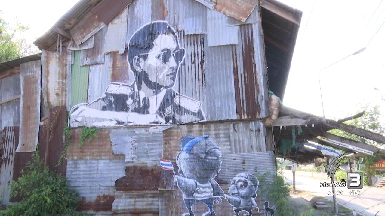 ที่นี่ Thai PBS - ศิลปะบนผนังสังกะสี ภาพในหลวงรัชกาลที่ 9