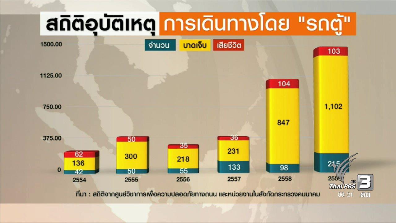 วันใหม่  ไทยพีบีเอส - สถิติอุบัติเหตุการเดินทางโดยรถตู้ปี 54-59