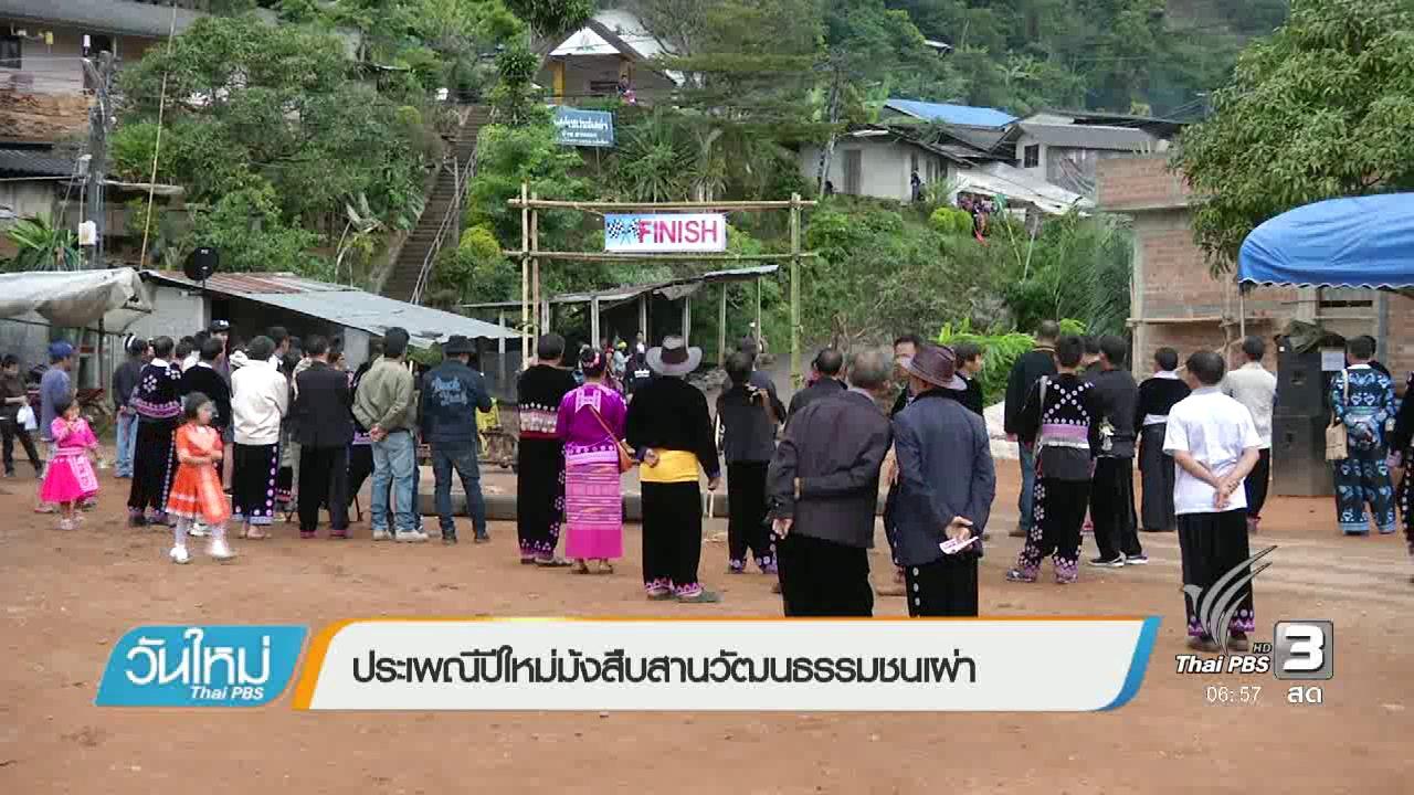 วันใหม่  ไทยพีบีเอส - ประเพณีปีใหม่ม้งสืบสานวัฒนธรรมชนเผ่า