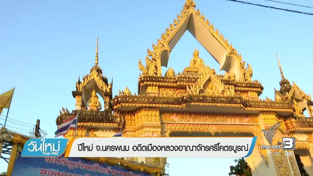 วันใหม่  ไทยพีบีเอส - ปีใหม่ จ.นครพนม อดีตเมืองหลวงอาณาจักรศรีโคตรบูรณ์