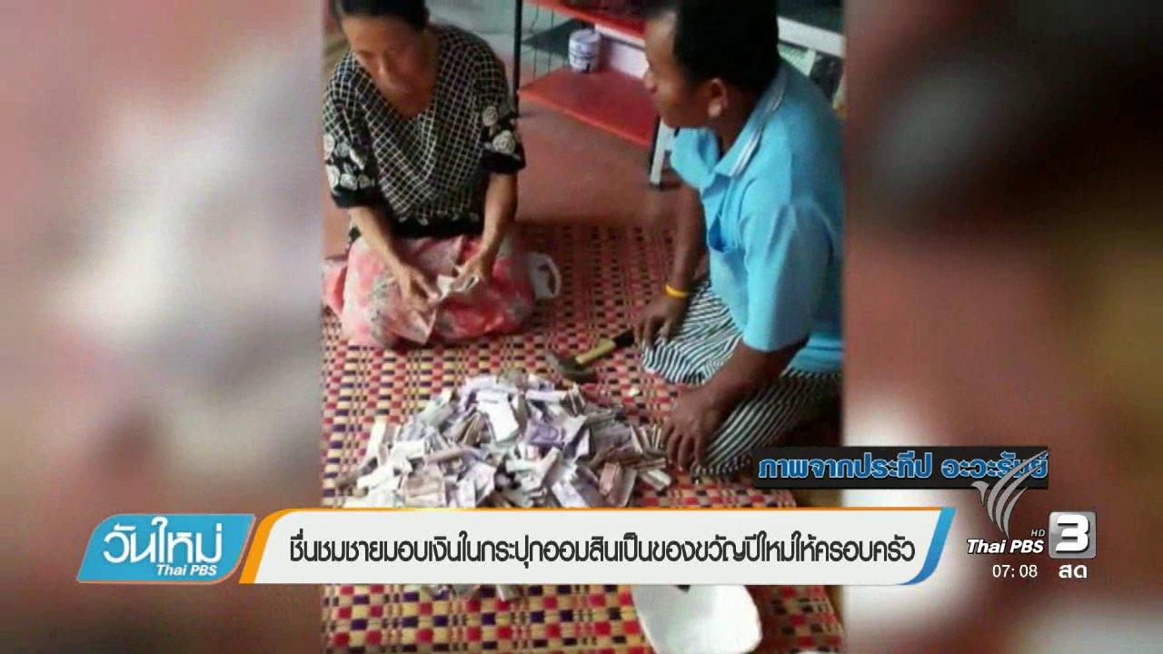 วันใหม่  ไทยพีบีเอส - คลิกให้ปัง : ชื่นชมชายมอบเงินในกระปุกออมสินเป็นของขวัญปีใหม่ให้ครอบครัว