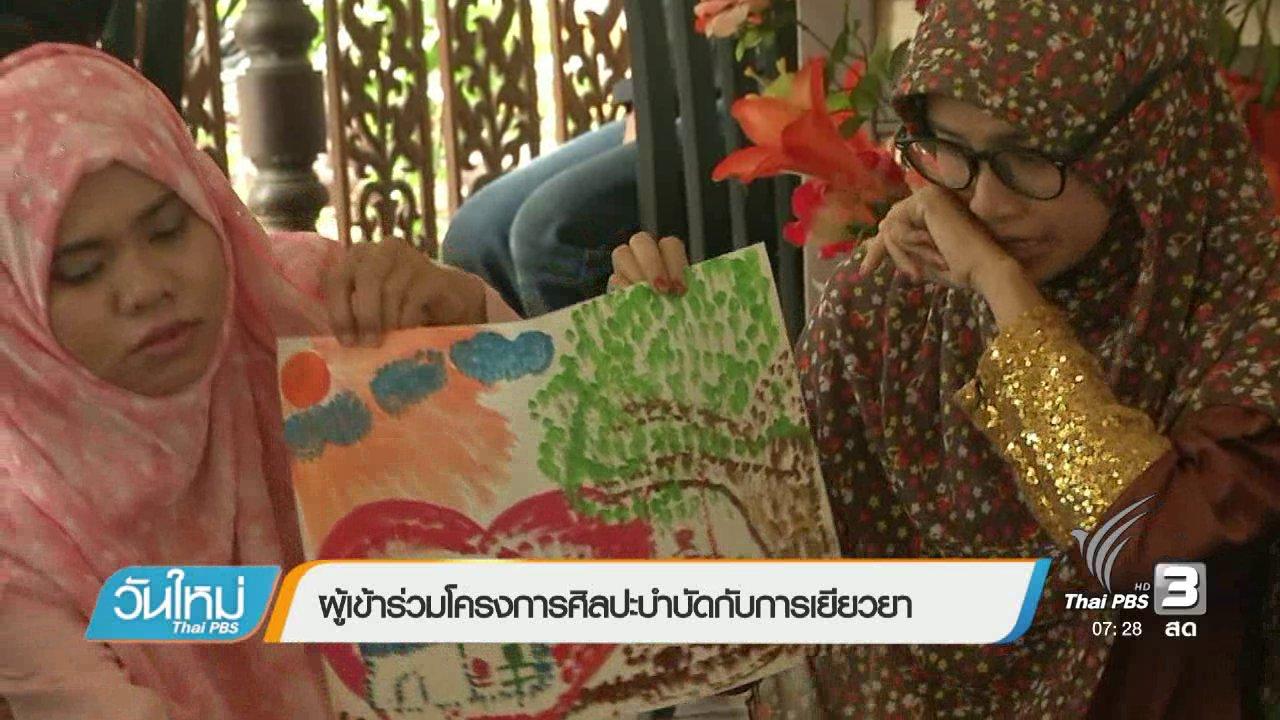 วันใหม่  ไทยพีบีเอส - ผู้เข้าร่วมโครงการศิลปะบำบัดกับการเยียวยา