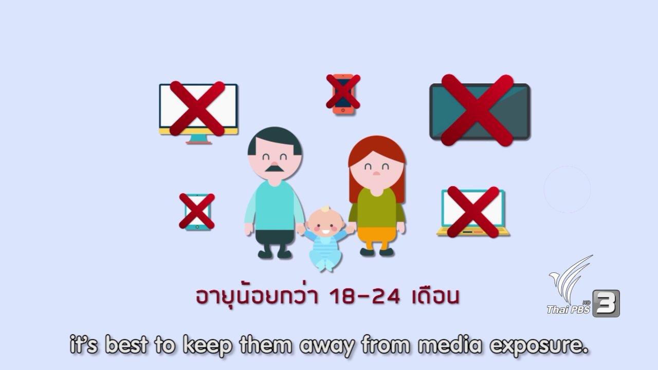 ข่าวค่ำ มิติใหม่ทั่วไทย - soเชี่ยว FAKE or FACT : การใช้สื่อผ่านจอเป็นประโยชน์ต่อลูกจริงหรือไม่