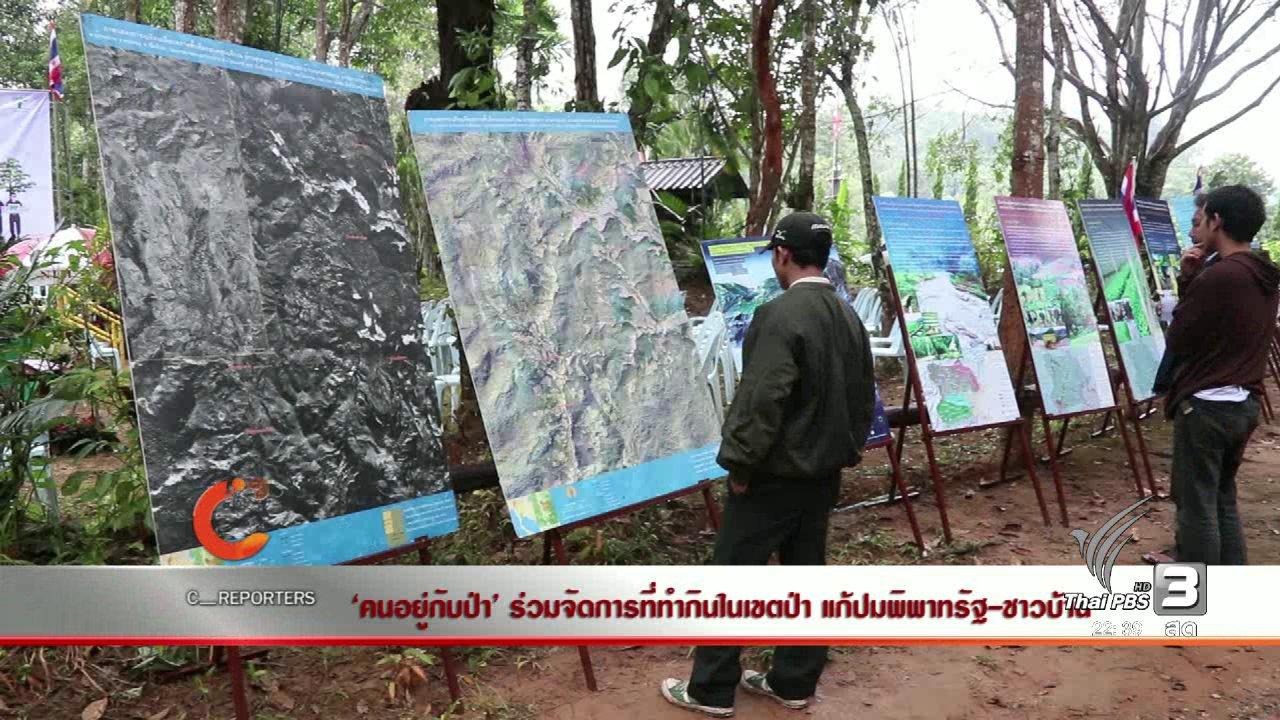 """ที่นี่ Thai PBS - นักข่าวพลเมือง : """"คนอยู่กับป่า"""" ร่วมจัดการที่ทำกินในเขตป่า แก้ปมพิพาทรัฐ-ชาวบ้าน"""