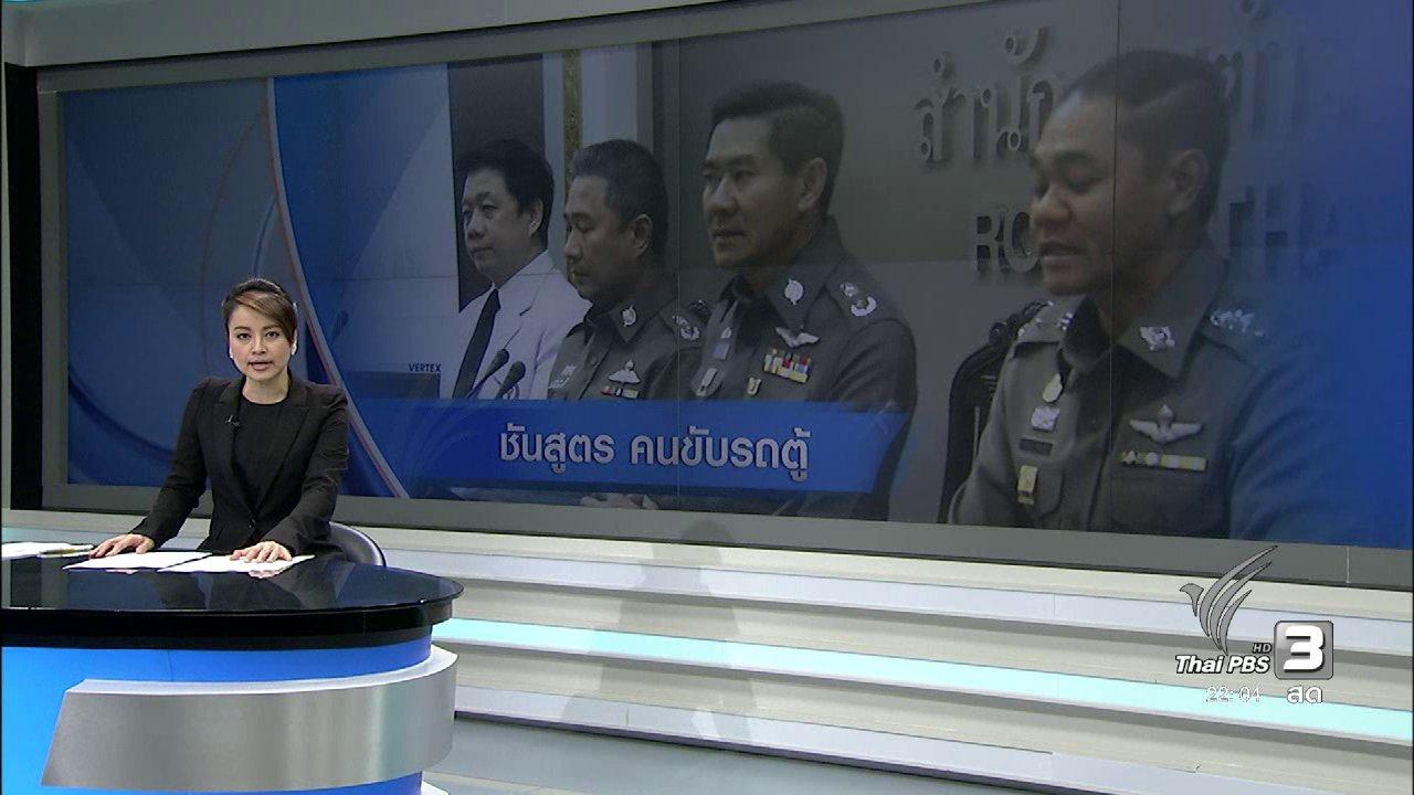 ที่นี่ Thai PBS - ผลชันสูตรศพคนขับรถตู้ ตัดประเด็นเมาแล้วขับ