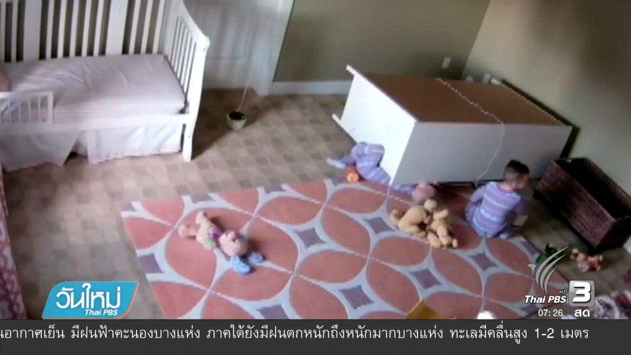 วันใหม่  ไทยพีบีเอส - คลิกให้ปัง : คลิปช่วยน้องายฝาแฝดหลังถูกตู้ล้มทับ