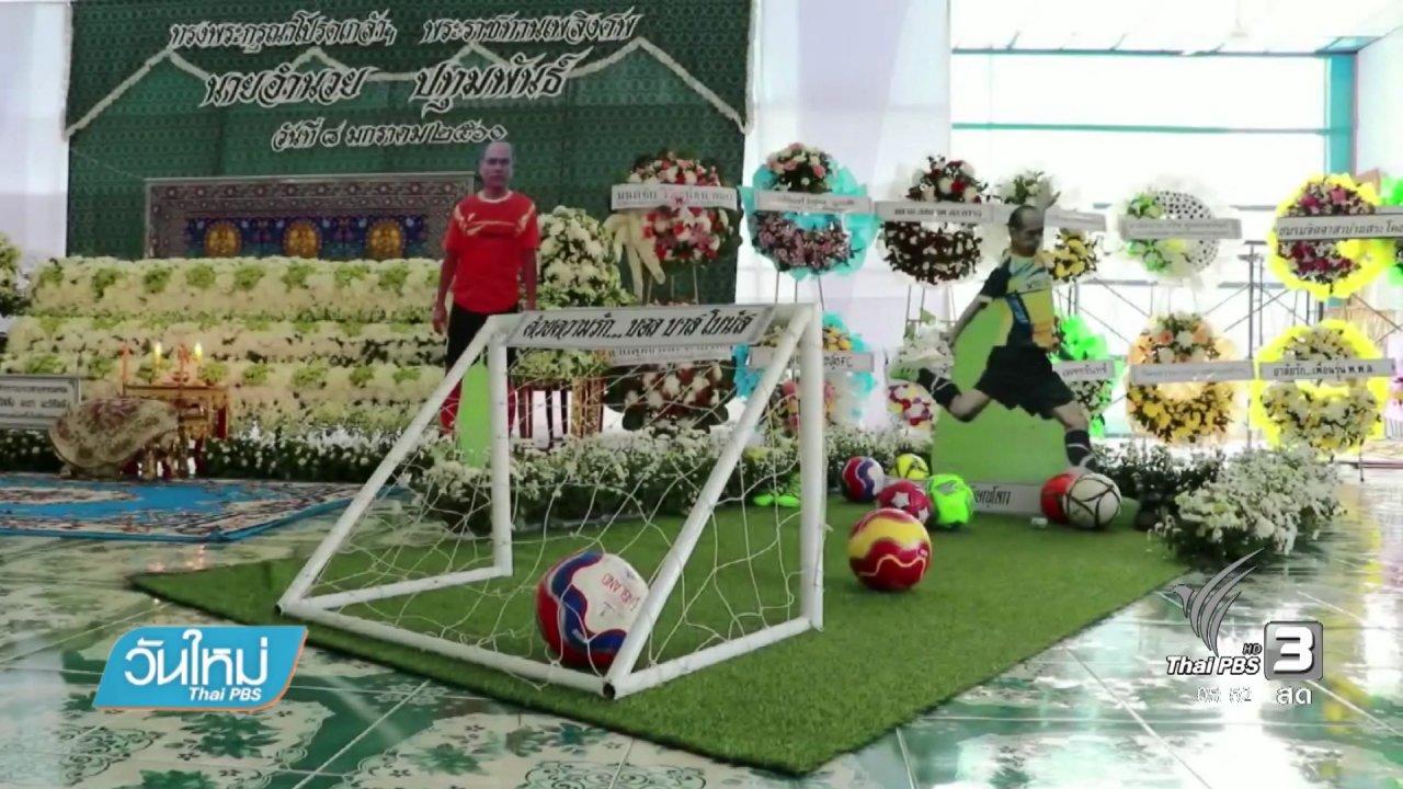 วันใหม่  ไทยพีบีเอส - เปลี่ยนความเศร้าเป็นพลัง ขอลูกฟุตบอลแทนพวงหรีด