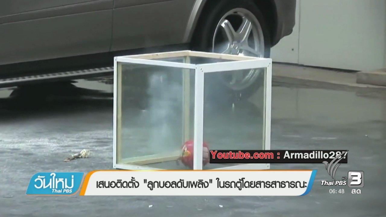 """วันใหม่  ไทยพีบีเอส - เสนอติดตั้ง """"ลูกบอลดับเพลิง"""" ในรถตู้โดยสารสาธารณะ"""