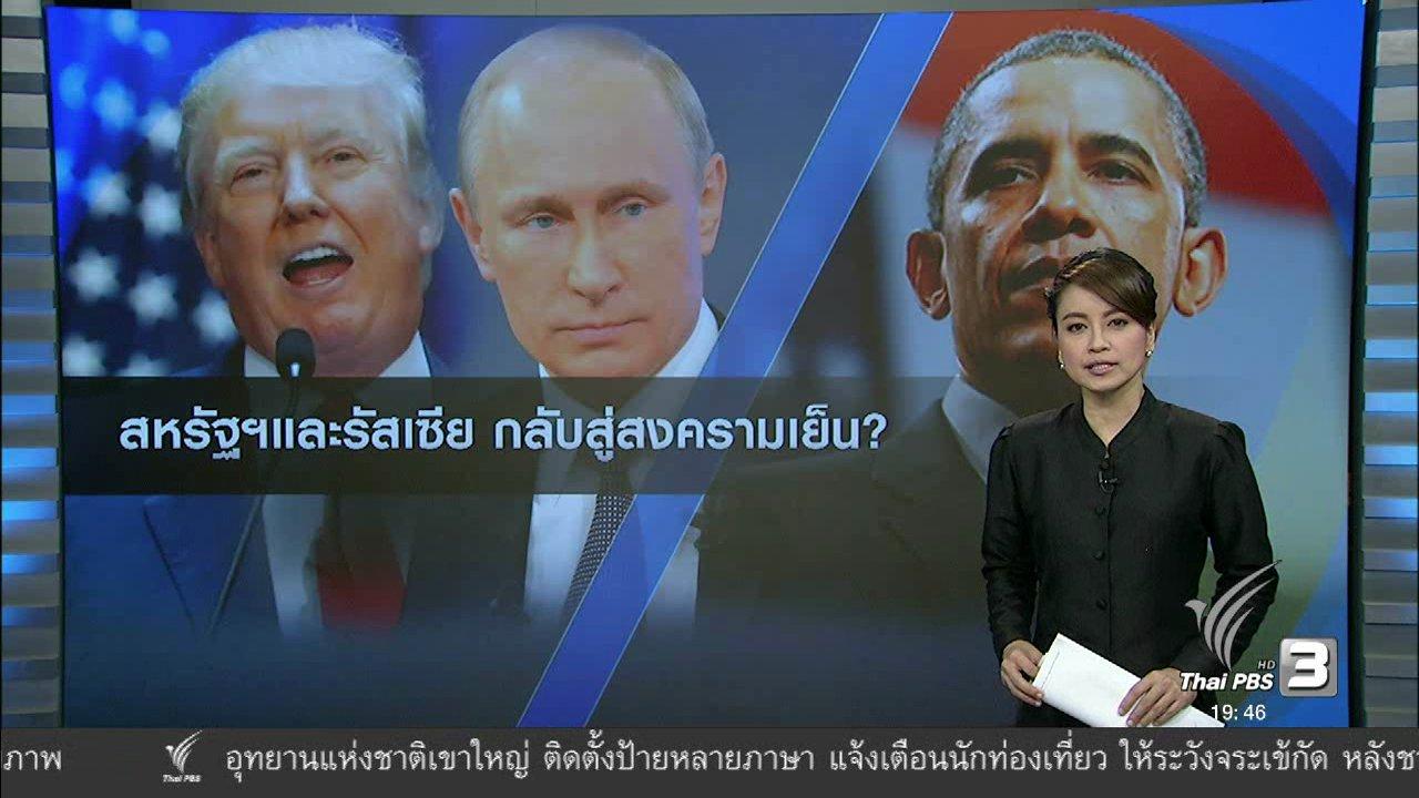 ข่าวค่ำ มิติใหม่ทั่วไทย - สถานการณ์สหรัฐ-รัสเซีย กับการสะสมอาวุธ