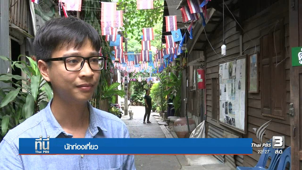ที่นี่ Thai PBS - มาตรการไล่รื้อชุมชนป้อมมหากาฬ 2559-2560